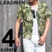 アロハシャツ メンズ 半袖 カジュアルシャツ 半袖シャツ 花柄 フラワー 日本製 国産 ボタニカル 開襟 オープンカラー 綿100%