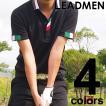 ゴルフ メンズウェアー シャツ ポロシャツ 無地 半袖 イタリアライン ショート襟 スコッチガード 父の日 ギフト プレゼント
