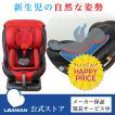 在庫限り チャイルドシート 新生児-4歳頃 赤ちゃんが平らな姿勢 リーマン レスティロ 日本製