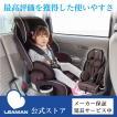 ジュニアシート チャイルドシート クッション充実 1歳から11歳 10年使える リーマン フィーカDX ブラウン