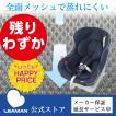 チャイルドシート オールメッシュカバー 新生児対応 0-4歳頃 リーマン パミオウーノエブリィ 日本製
