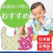 Combi コンビ 油が落ちるスタイ 日本製 (りんご/ぞう)