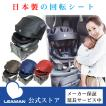 クーポン不定期配布あり 日本製 回転式 チャイルドシート 新生児から4歳 ラクールISOFIX i-Size R129 メーカー保証延長サービスあり