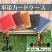 カードケース レディース メンズ 本革 名入れ 日本製 工房直送