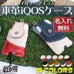 アイコスケース iqosケース 本革 名入れ 名入れ 日本製 工房直送