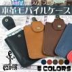 スマホケース iPhone6 携帯ケース 本革 名入れ 日本製 工房直送