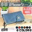 iphone8 ケース 手帳型 iphone7 ケース 本革 名入れ 日本製 工房直送