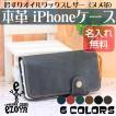 iphone8plus ケース 手帳型 iphone7plus ケース 本革 名入れ 日本製 工房直送