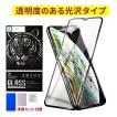 ガラスフィルム 保護フィルム 強化ガラス iPhone 12 12pro 12mini 12promax 11 11pro XR iphone8 SE se2 新型se グレア 光沢 2.5D