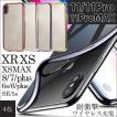 iphone11 se2 ケース iPhone8 スマホケース se 11pro iPhone 7 xr xs 携帯ケース アイフォン アイホン 11ProMax X XSMAX 透明 6s plus SE シリコン 耐衝撃