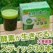 生搾り青汁 国産 粉末 お試し 野菜ブレンド 大麦若葉 酵素 日本薬品開発 生絞り青汁  90g (3g×スティック30本)  酵素が生きている 青汁酵素
