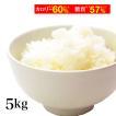 ダイエット食品 米 5kg こんにゃく米 こんにゃくご飯 置き換え 糖質カット 低カロリー 乾燥 蒟蒻米 冷凍