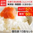 こんにゃく米 ダイエット食品 こんにゃくご飯 個包装10袋 置き換え 蒟蒻米 糖質オフ 糖質カット 低カロリー 乾燥 冷凍