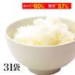 こんにゃく米 ダイエット食品 こんにゃくご飯 31袋 1.8kg 蒟蒻米 置き換え 糖質オフ 糖質カット 低カロリー 乾燥 冷凍