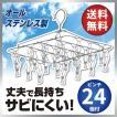 オールステンレス 角ハンガー 24ピンチ (物干しハンガー)【送料無料】【ポイント5倍】