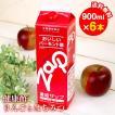 りんご酢 濃縮ザップ 900ml×6本