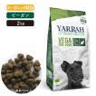 ヤラー(YARRAH)ベジタリアンドッグフード2kg