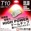 T10 LED バルブ ハイパワードームチップ-赤/レッド/孫市屋