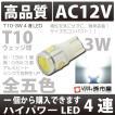 T10人気商品 3W 4連LED