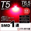 T5 <em>LED</em>の通販ならマゴイチヤ