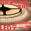 高品質 高効率 超高演色 Ra95+ 電球色 LEDテープ プロ仕様 正面発光 1m単位で切り売り 高輝度 5050SMD 60個使用 100cm 1000mm LED 発光ダイオード