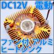 55mm DC 5V~12V ファン付き アルミヒートシンク 放熱器 ラジエーター 10W 20W 30W ハイパワーLED等に