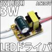1W ハイパワーLED用 交流 AC 100V-200V 3W LEDドライバー電源 定電流機能付 1〜3個直列用 自作LED照明に便利! LEDドライバ LED