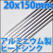 アルミヒートシンク 放熱器 ラジエーター 20x150mm 15cm ハイパワーLEDに最適!!