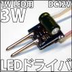 1W ハイパワーLED用 3W 直流 DC12V-DC14.4V LEDドライバー 電源 定電流機能付 自動車でのご使用に最適!! 激安!! LED 発光ダイオード