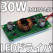 30W ハイパワーLED用 直流 DC12V-24V LEDドライバー電源 定電流機能付 (1W 3W 10W LEDにも利用可) 自動車での利用にもピッタリ! LED