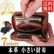 財布 コンパクト ミニ 小さい コインケース 小銭入れ メンズ レディース L字ファスナー 薄い 本革 カーボンレザー レガーレ