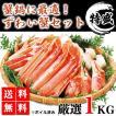 ズワイガニ ずわい蟹 鍋セット 1kg かにしゃぶ カニ 蟹 ボイル 食べ放題 北国 ロシア産