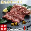 ハラミ 1kg 牛ハラミ やわらかハラミ 牛肉 肉 焼き肉 bbq バーベキュー グルメ