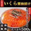 いくら いくら醤油漬け 送料無料 500g 味付けいくら 国産 北海道産
