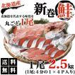 新巻鮭 新巻き鮭 一本 切り身 2.5kg 新巻きサケ 鮭 シャケ 送料無料 お歳暮 北海道産
