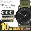 (10%割引クーポン)ティッドウォッチ TID Watches No.1 安心の正規品 北欧発カスタムウォッチ