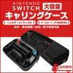 ニンテンドースイッチ ケース スイッチ Switch ニンテンドー 任天堂 Nintendo プロコン 周辺機器の収納も可能 大容量 バッグ