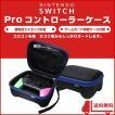 ニンテンドースイッチ プロコントローラー ケース スイッチ Switch ニンテンドー 任天堂 Nintendo プロコン カードケース付き