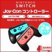 ジョイコン グリップ ハンドル コントローラー ニンテンドースイッチ 任天堂 スイッチ Nintendo Switch Joy-Con 2個セット