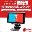 ニンテンドースイッチ スタンド スイッチ スマホ タブレット 任天堂 ニンテンドー Nintendo Switch 折り畳み式 充電 ドック ホルダー