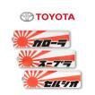 TOYOTA トヨタ (ア行〜サ行) I LOVE MY CAR キーホルダー