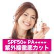 シルク愛用 ノンケミカル日焼け止め 日本最高基準 SPF50+PA++++ 50ml入り 日焼けによるシミ,ソバカスを防ぐ 日焼け対策  日焼け予防 UVケア クリーム