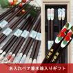 名入れ箸ギフト 日本製ペア箸木箱入りギフト(若狭塗 天宝箸)全6種 和食器 和風 プレゼント