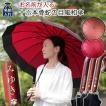 2021 敬老の日 名入れ プレゼントギフト 傘 お名前が入る十六本骨蛇の目風和傘 晴雨兼用 16本骨傘(全2種) 誕生日 新生活 雨傘