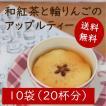 紅茶 国産 アップルティー ティーバッグ 和紅茶 乾燥りんご 無添加 10袋セット