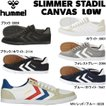 ヒュンメル スニーカー スリマー スタディール キャンバス hummel SLIMMER STADIL CANVAS LOW HM63112K
