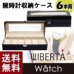 腕時計ケース 6本用 収納 ウォッチケース コレクション 箱 ボックス 展示 おしゃれ クッション付 ブラック