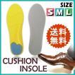 インソール 中敷き インナーソール 衝撃吸収 靴 かかと 厚み1.5cm サイズ調整可能