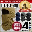 目出し帽 タクティカル フェイスマスク 2重構造 バラクラバ サバゲー ネックウォーマー