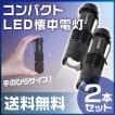小型 LEDライト ハンディライト 懐中電灯 作業 防災 ズームフォーカス機能 広角 釣り 2個セット